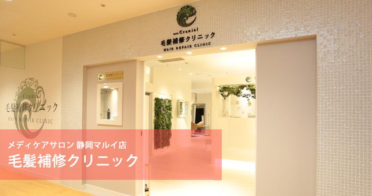 メディケアサロン静岡マルイ店