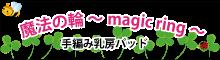 魔法の輪~magic ring~
